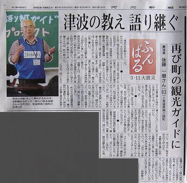 http://united-earth.jp/minamisanriku/20110625.jpg