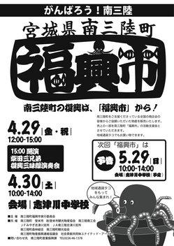 fukkoichi_0429.jpg