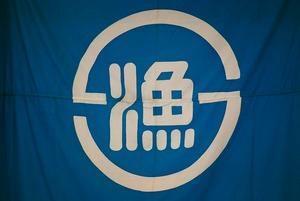 漁協の旗.jpg