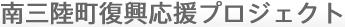 南三陸復興応援プロジェクト