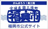 福興市公式サイト