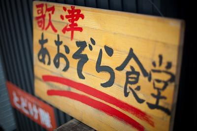 utatsu1.jpg