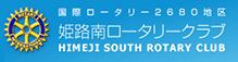 himeji-minami-logo