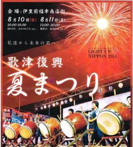 ③歌津夏祭り