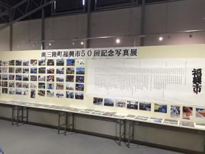 福興市50回写真展 (8)