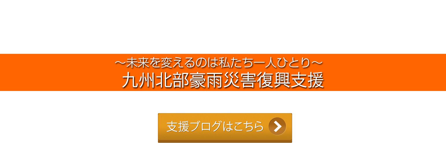 九州北部豪雨災害復興支援ブログへ