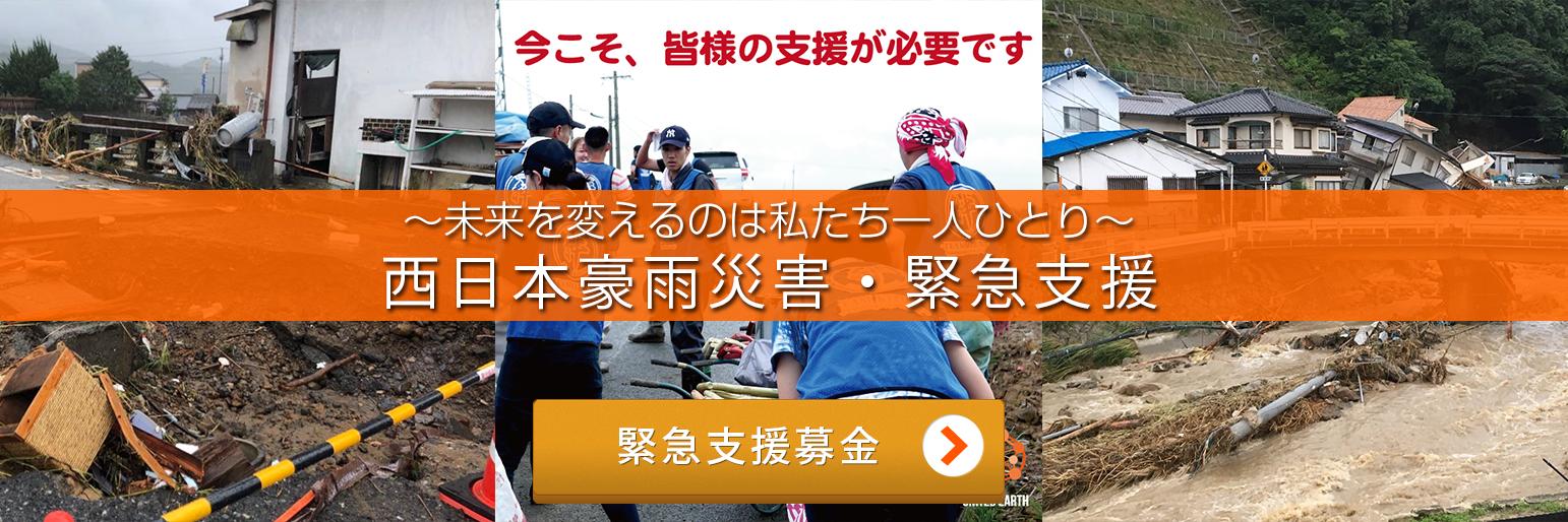 西日本豪雨災害緊急支援