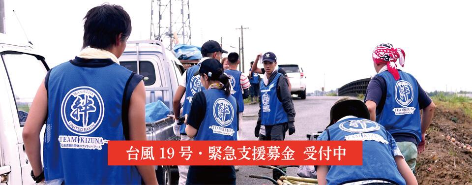 台風19号緊急支援受付中