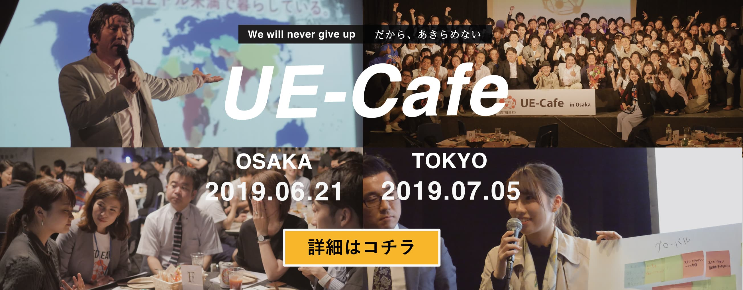 UE-Cafe Information