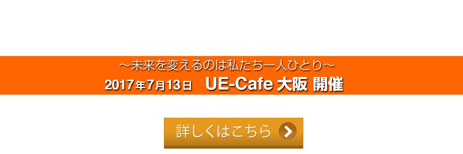 UE-Cafe大阪2017年7月13日