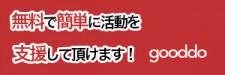 『NPO法人 神戸国際ハーモニーアイズ協会』に、いいね!やシェアだけで支援金を届けられます。~ NPO/NGOを誰でも簡単に無料で支援できる!gooddo(グッドゥ) ~