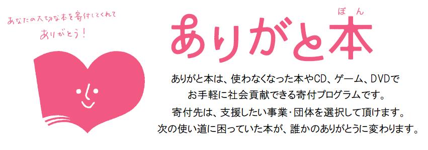 寄付 ありがと本 (2)