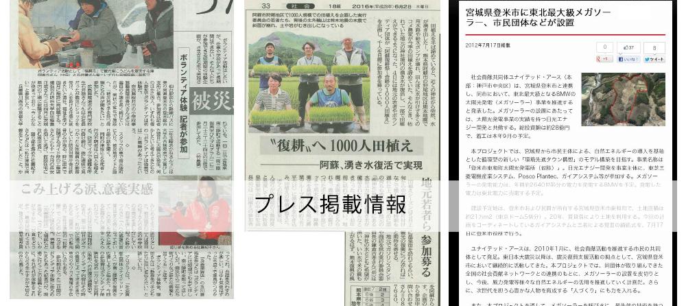 朝日新聞、西日本新聞、東京新聞、環境ビジネス、他多数に掲載されています