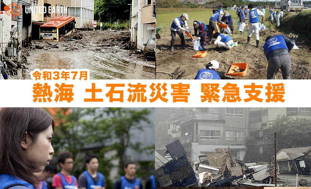 令和3年7月 熱海土石流災害支援